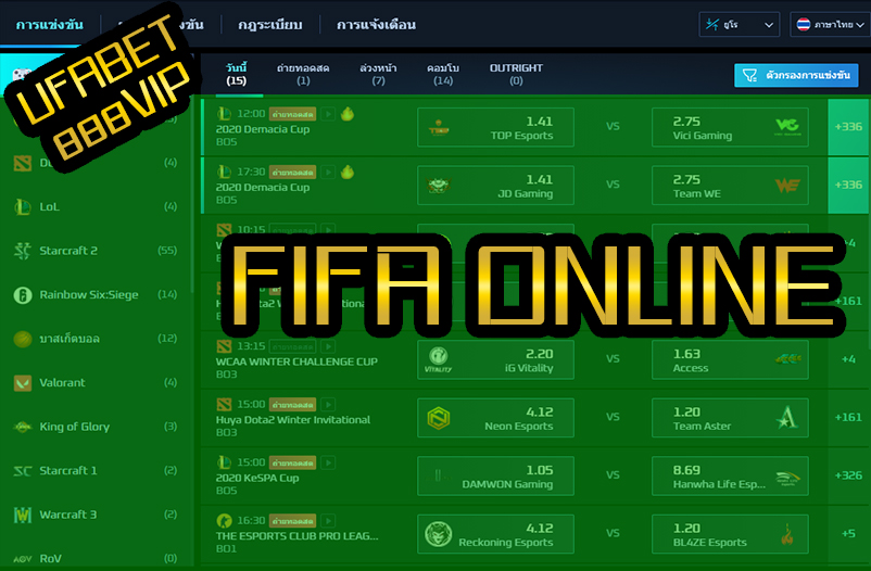 FIFA ONLINE e-sport