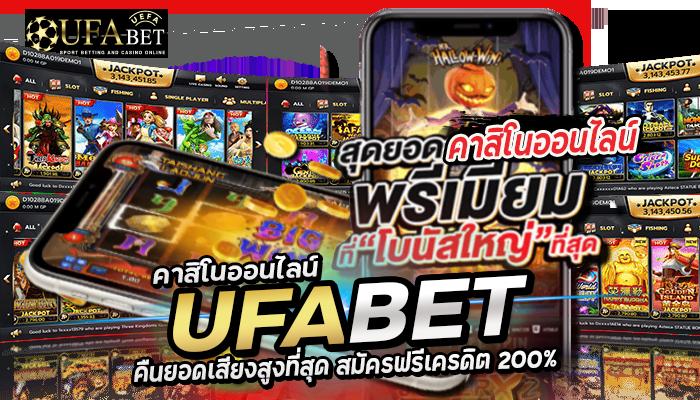 UFABET168S
